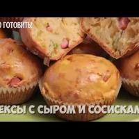 Кексы с сыром и сосисками от Журнала