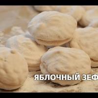 """Яблочный зефир от Журнала """"Люблю Готовить"""""""