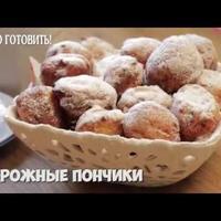 """Творожные пончики - рецепт от Журнала """"Люблю Готовить"""""""