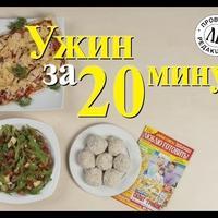"""Ужин за 20 минут из трех блюд! Журнал """"Люблю готовить"""""""