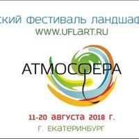 В атмосфере красоты: Первый Евразийский фестиваль ландшафтного искусства