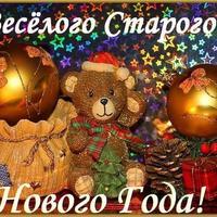 Здравствуй, Старый Новый Год!!!