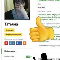 Поздравляем Татьяну!