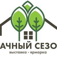 """Приглашаем садоводов и огородников на выставку-ярмарку """"Дачный сезон"""""""