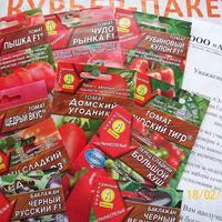Отчет о получении посылки с семенами для тестирования