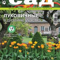"""Эксклюзив от журнала """"Мой прекрасный сад"""": новая обложка и самые интересные темы майского номера"""