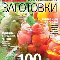100 лучших рецептов домашних заготовок и закусок в Спецвыпуске журнала «Лиза» №3-2019