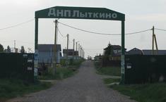 Лыткино