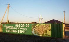 Высокий берег (Серпуховский район Московской области)
