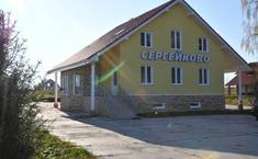 Сергейково