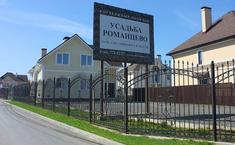 Усадьба Романцево