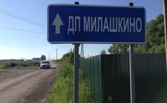 Милашкино