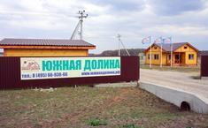 Южная Долина (Серпуховский район Московской области)