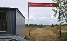 Малинки (Всеволожский район Ленинградской области)