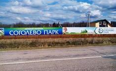 Соголево-парк