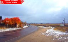 Радужный (Павлово-Посадский район Московской области)