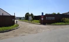 Бакеево 2