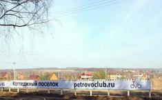 Петрово Club (Петрово Клаб)