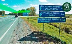 Гринвич (Новосибирский район Новосибирской области)