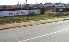 """Рябинка (комплекс поселков """"Рябинка"""")"""