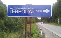 Европа (Берёзовский район Свердловской области)