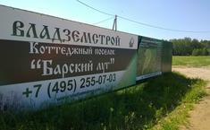 Барский луг (Петушинский район Владимирской области)