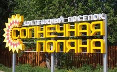 Солнечная поляна (Александровский район Владимирской области)
