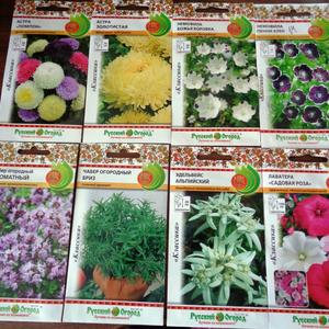 Семена фирмы Русский огород