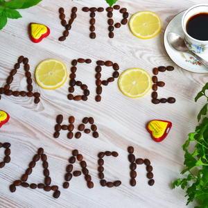 Утро дачное-семидачное)