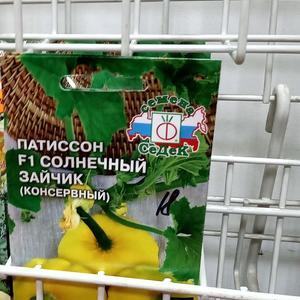 Видно, долго собиралась - патиссоны лишь остались)))