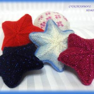 Звёзды для ёлочки