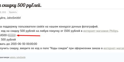 Как получить код со скидкой 500 рублей в интернет-магазине Philips?