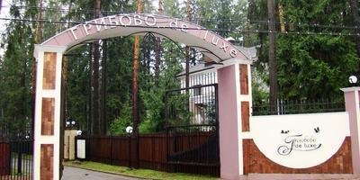 Фотографии и отзывы о коттеджном поселке «Грибово» (Одинцовский р-н МО)
