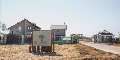 Фотографии и отзывы о коттеджном поселке «Папушево» (Одинцовский р-н МО)