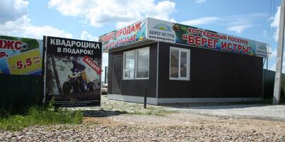 Фотографии и отзывы о коттеджном поселке «Берег Истры» (Солнечногорский р-н МО)
