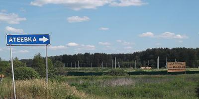 Фотографии и отзывы о коттеджном поселке «Затеевка» (Клинский р-н МО)