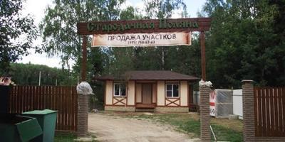 Фотографии и отзывы о коттеджном поселке «Стародачная поляна» (Можайский р-н МО)