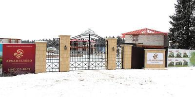 Фотографии и отзывы о коттеджном поселке «Архангелово» (Клинский р-н МО)