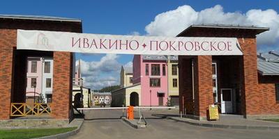 Фотографии и отзывы о коттеджном поселке «Ивакино-Покровское» (Мытищинский р-н МО)