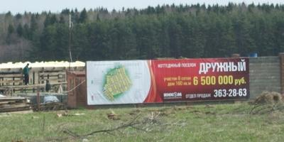Фотографии и отзывы о коттеджном поселке «Дружный» (Наро-Фоминский р-н МО)