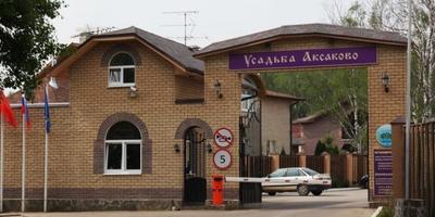 Фотографии и отзывы о коттеджном поселке «Усадьба Аксаково» (Мытищинский р-н МО)