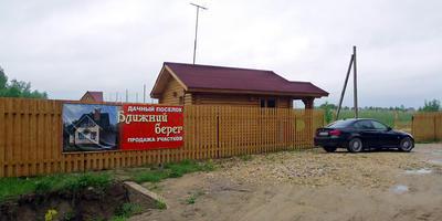 Фотографии и отзывы о коттеджном поселке «Ближний берег» (Волоколамский р-н МО)