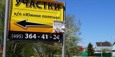 Фотографии и отзывы о коттеджном поселке «Южное полесье» (Раменский р-н МО)