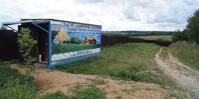 Фотографии и отзывы о коттеджном поселке «Солнечный берег» (Клинский р-н МО)