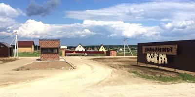 Фотографии и отзывы о коттеджном поселке «Николины озера» (Наро-Фоминский р-н МО)