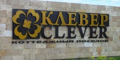Фотографии и отзывы о коттеджном поселке «Клевер» (Истринский р-н МО)