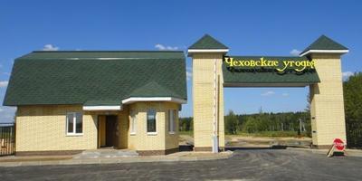 Фотографии и отзывы о коттеджном поселке «Чеховские угодья» (Чеховский р-н МО)