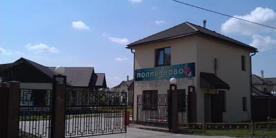 Фотографии и отзывы о коттеджном поселке «Поливаново» (Подольский р-н МО)