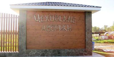 Фотографии и отзывы о коттеджном поселке «Чеховские дворики» (Чеховский р-н МО)