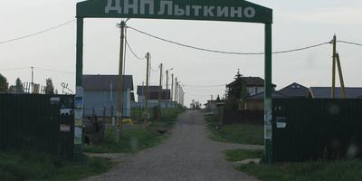 Фотографии и отзывы о коттеджном поселке «Лыткино» (Можайский р-н МО)